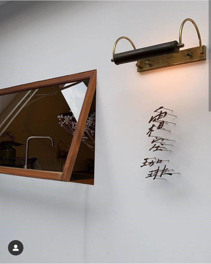「霜空珈琲」走木質簡約風。IG @karenliu60提供