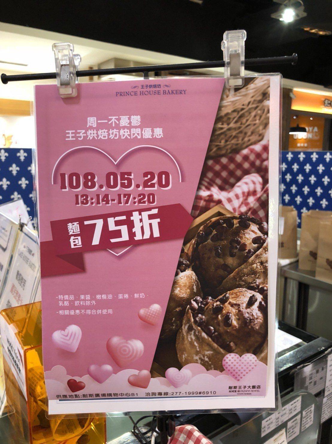 520「我愛你」,嘉義市餐飲業者搭熱潮。圖/耐斯王子飯店提供