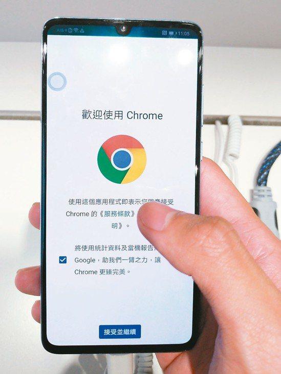 華為新一代的安卓手機將無法使用Chrome等。 記者葉信菉/攝影