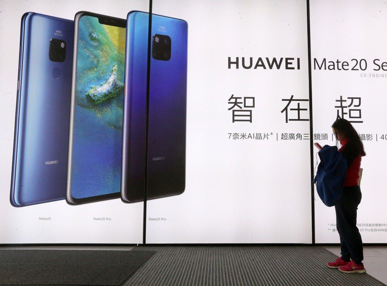 華為回應谷歌暫停部分合作,指中國市場不受影響。圖/本報系資料照片