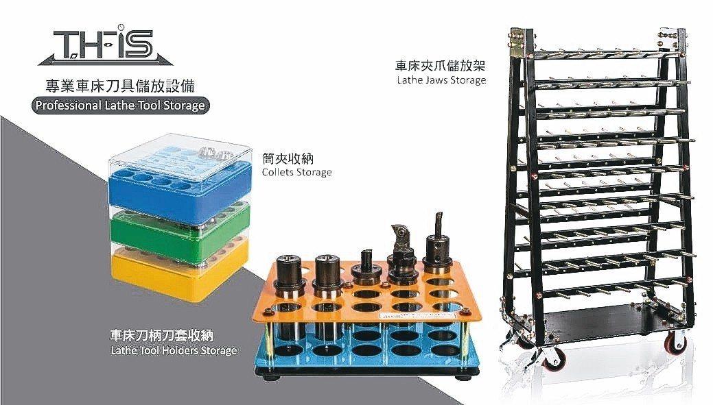 宇鋐精密企業社生產CNC車床各類收納設備。 宇鋐/提供