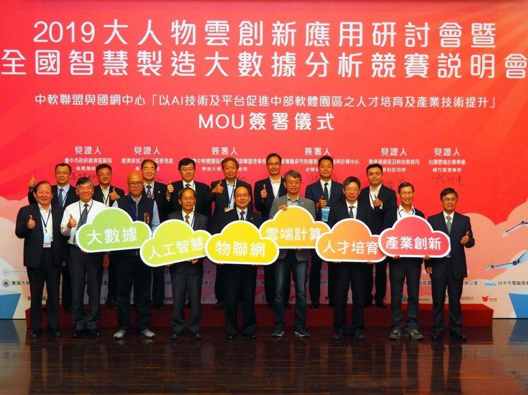 經濟部加工出口區管理處處長黃文谷(前排左四)出席MOU簽署儀式後與各界貴賓合影。...