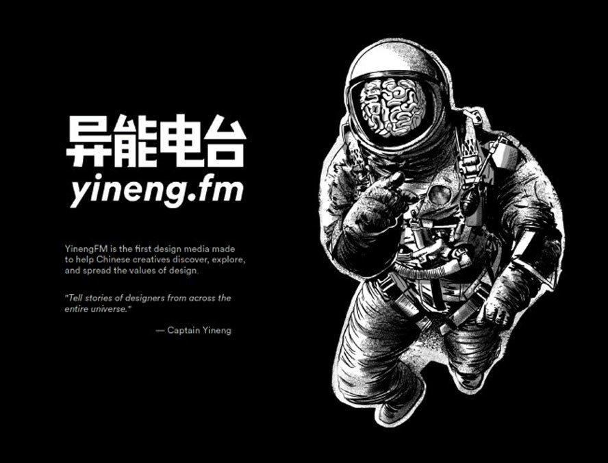 「异能电台」聚集了许多热爱设计的好友。(祁梦媛提供)