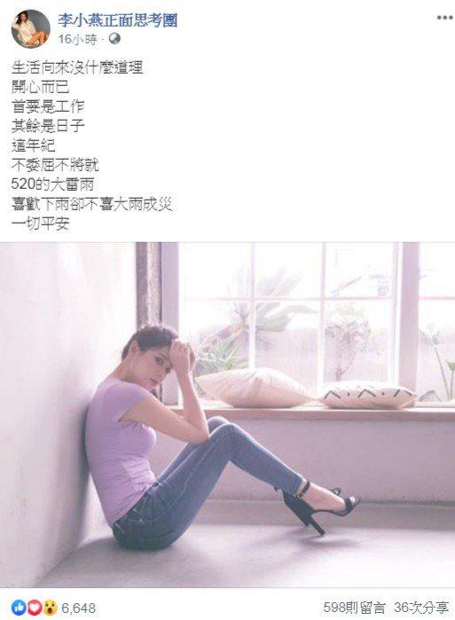 赵骏亚分手后「笑着流泪」?李燕揭心声「不委屈不将就」 - udn 嘘!星闻 -6328281