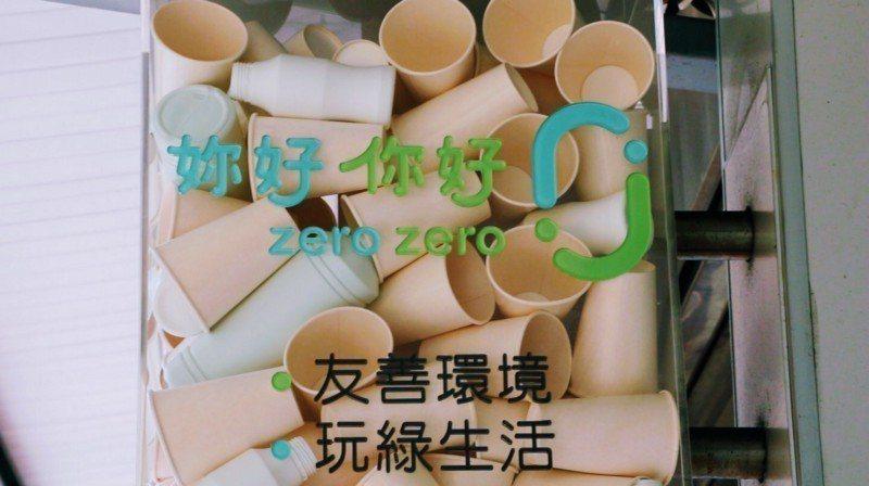 板橋貴興店為Zero Zero城市環保店的創始店,希望將完善的回收系統帶入當地居...