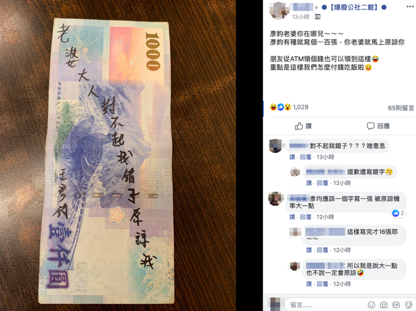 千元鈔被當成道歉小紙條不確定成效如何,但此舉確定是「毀損國幣」無誤。圖擷自 ...