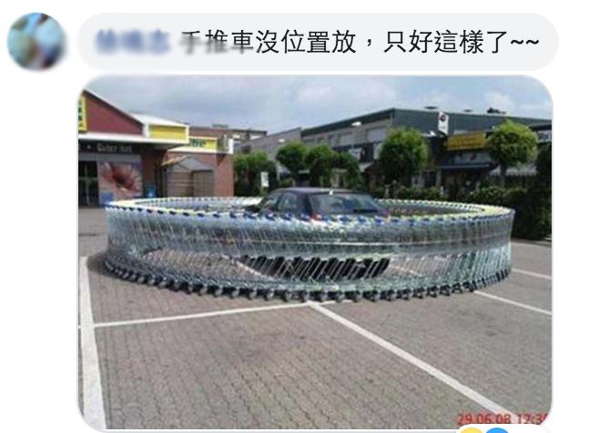 網友笑稱可用推車將亂停的車輛圍起來。圖擷自臉書