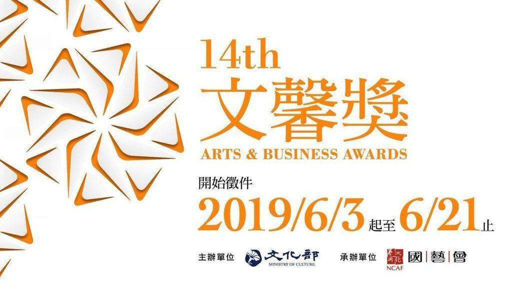 文馨獎徵件起跑,文化部鼓勵企業參與。財團法人國家文化藝術基金會/提供