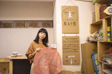廢青不廢的創辦人楊芳宜,展示放在廢角的編織藝術品。  攝影/王郁雯
