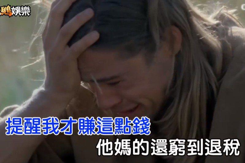 圖片來源/老天鵝娛樂《繳稅讓每個人都心碎》影片截圖