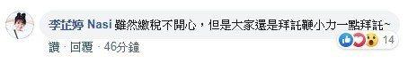 圖片來源/老天鵝娛樂粉絲專頁