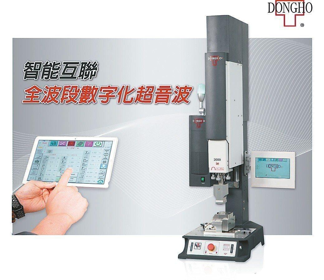 新東和超音波機械產製的智能互聯全波段數字化超音波機械,應用於工業4.0智能工廠。...