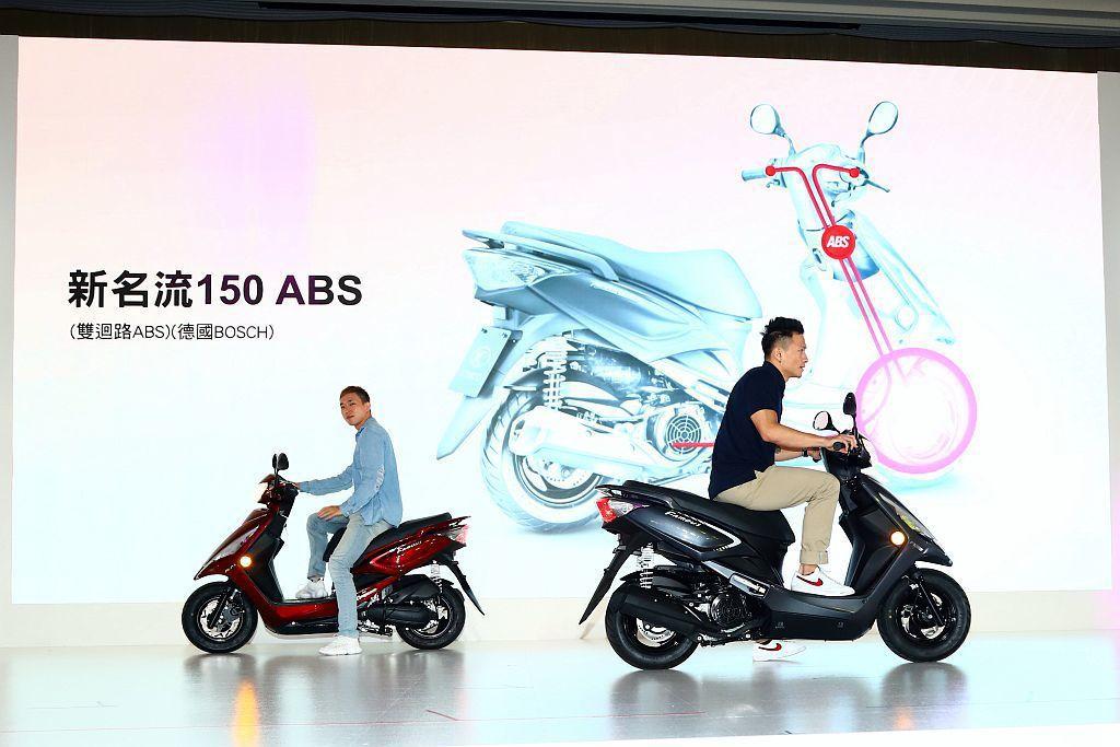 同場加映新名流150 ABS,除延續最佳產品特色,好駕馭的低車身、可放置兩頂3/...