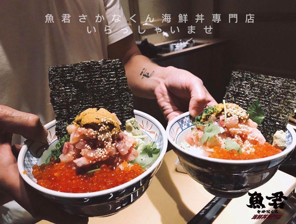 擷取自魚君 さかなくん 海鮮丼專門店粉絲專頁