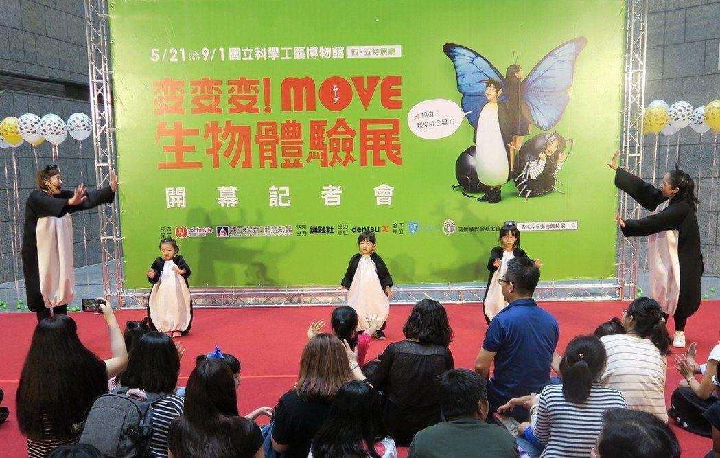 「變變變!MOVE生物體驗展」高雄場開幕當天有「舞動MOVE!」企鵝裝扮舞蹈表演...