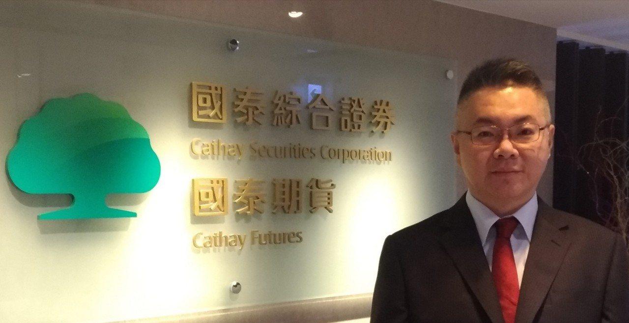 國泰證券證期處協理吳佩奇 圖/國泰證券提供