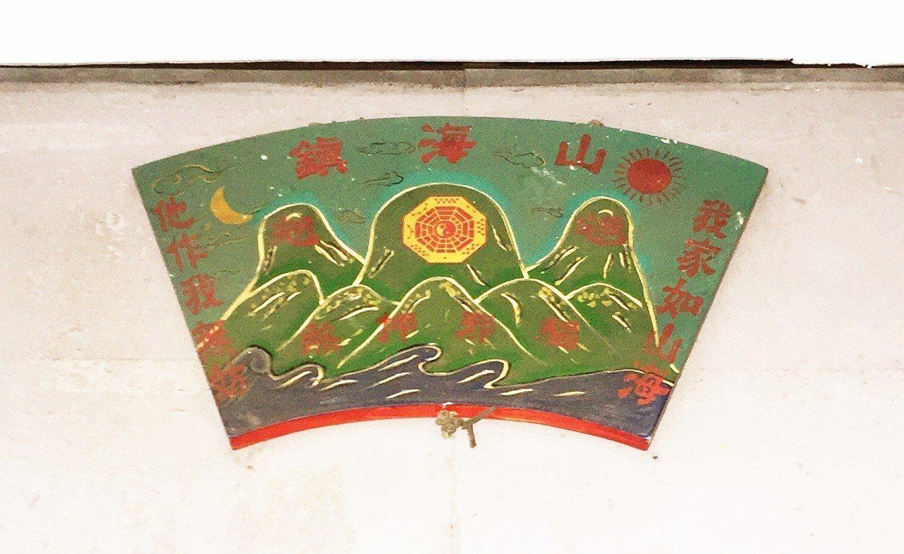 台灣人用來辟邪的山海鎮,上頭題寫「我家如山海,他作我無妨」、「驅邪壓煞」的文字。...