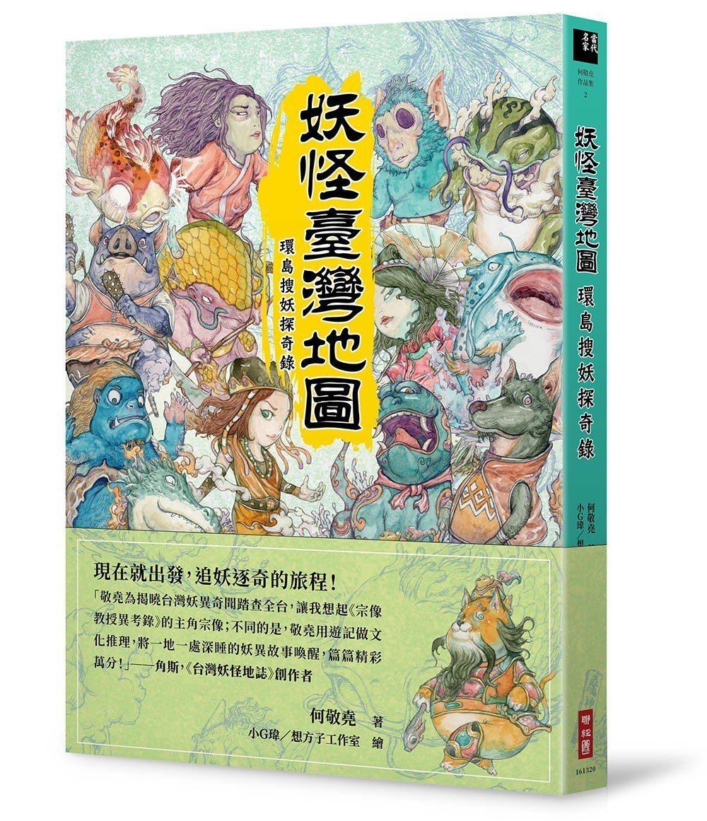 《妖怪台灣地圖》。圖/聯經提供