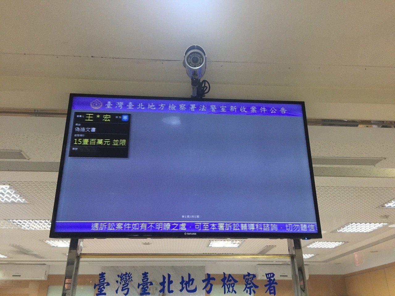 王權宏昨晚移送台北地檢署複訊。記者賴佩璇/攝影。