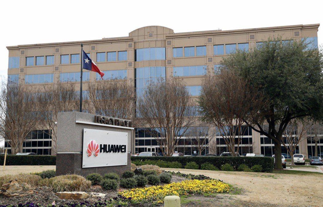 在美國德州普萊諾市的華為分公司外,樹立著一面德州州旗。美聯社