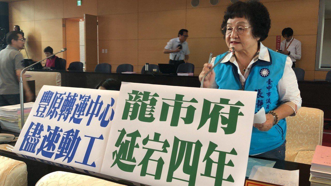 台中市議員張瀞分表示,豐原轉運中心空轉4年,新市府別再延宕。記者陳秋雲/攝影