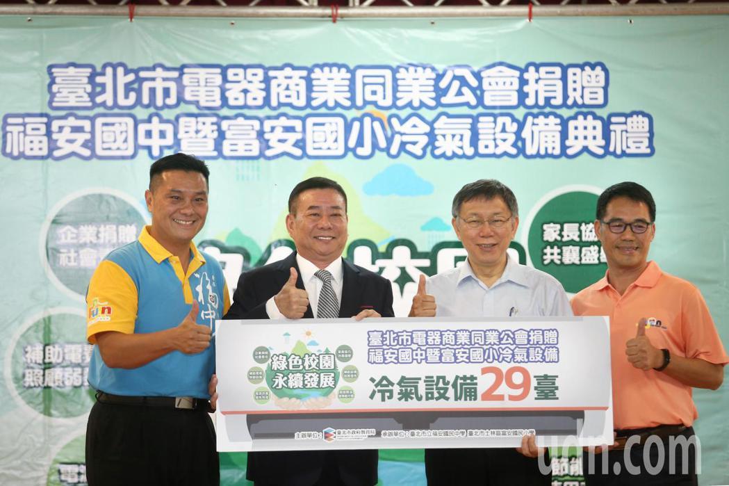 台北市長柯文哲(右二)上午出席台北市電器商業同業公會捐贈福安國中暨富安國小冷氣設...