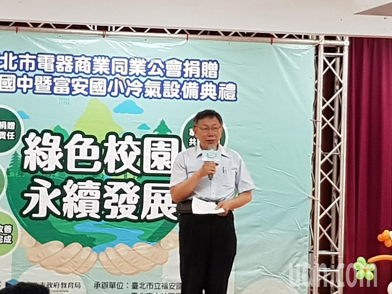 台北市電器商業同業公會在市府牽線下,今天捐贈福安國中與富安國小29台冷氣機,市長...