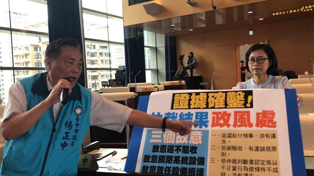 國民黨台中市議員楊正中(左起)、朱暖英要求市府拒絕支付 BRT機電標餘款與利息,...