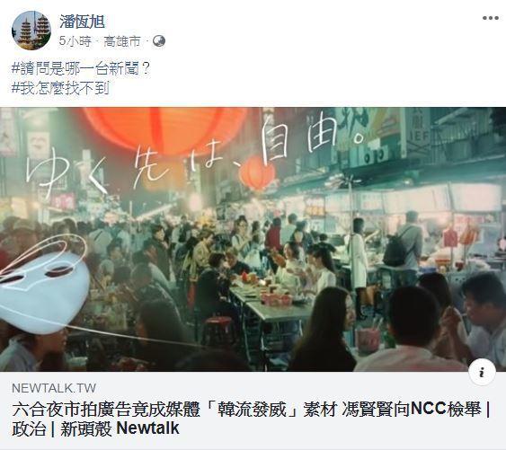 高雄市觀光局長潘恒旭在臉書貼爆料內容,並說「不敢相信我的眼睛」。取自臉書