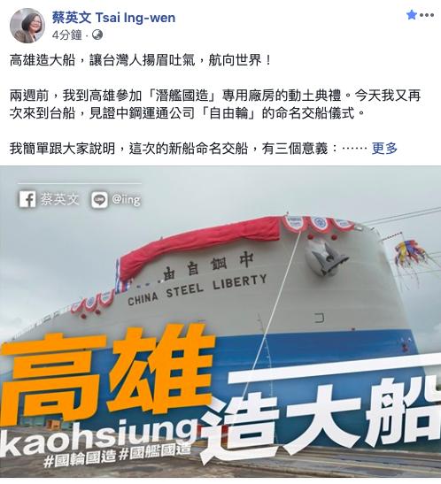 蔡英文總統今天上午到高雄台船見證中鋼運通公司「自由輪」的命名交船儀式,她稍早在臉書上說,台灣邁向造船大國,高雄就是最重要的基地,高雄造大船,是高雄人的驕傲,也是全台灣人的驕傲,讓台灣人揚眉吐氣,航向世界。照片翻攝自總統臉書。
