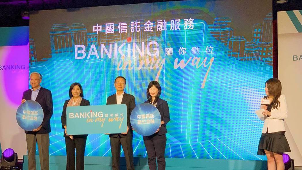 中國信託銀行總經理陳佳文宣布「Banking in My Way」正式啟動。 記...
