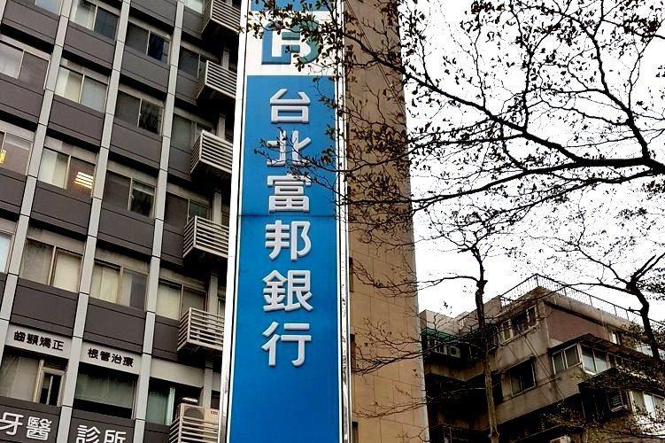 台北富邦商業銀行。圖/聯合報系資料照