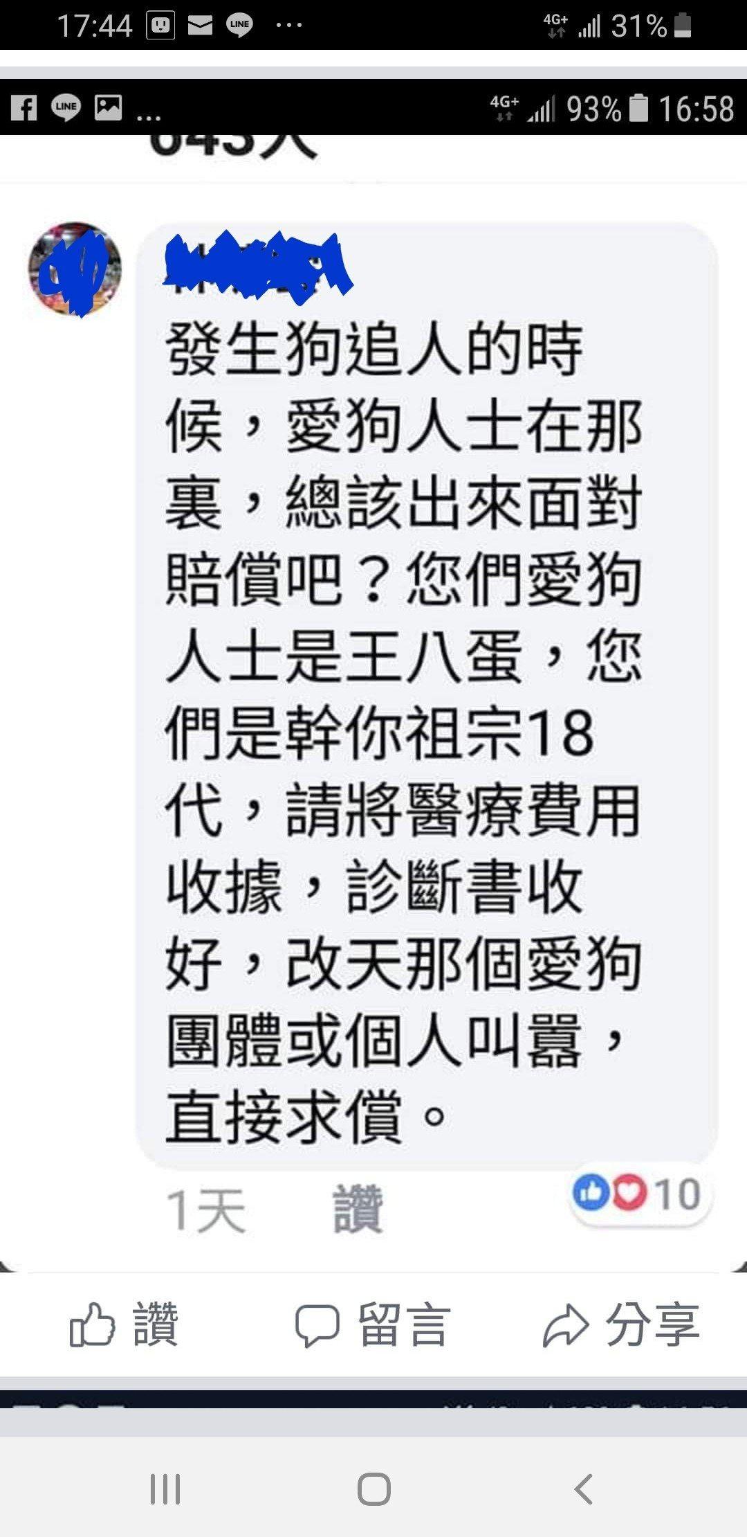 台南學甲流浪狗追逐案,有網友在網上辱罵被提告。圖/取自網路