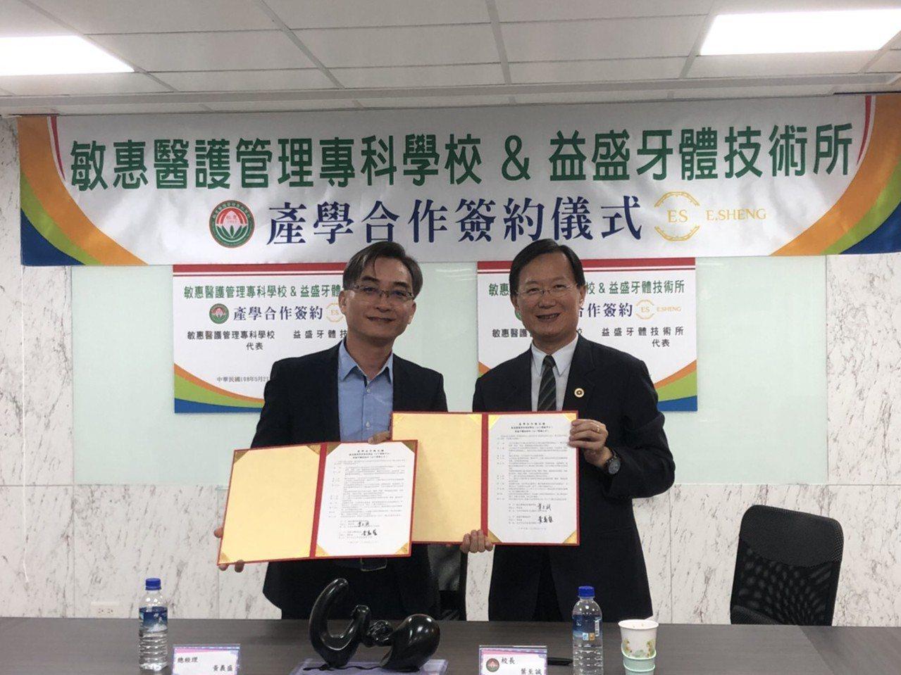 敏惠醫專 校長葉至誠(右)今天與台中太平益盛牙體技術所總經理黃義勝,簽訂產業合作...