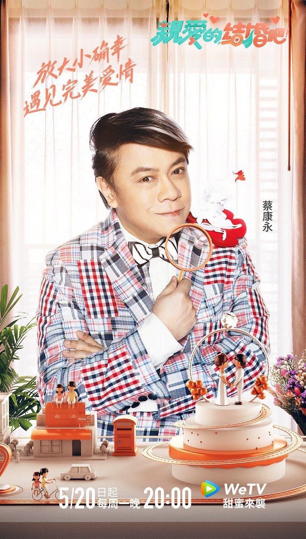 蔡康永主持新節目「親愛的結婚吧」。圖/WeTV提供