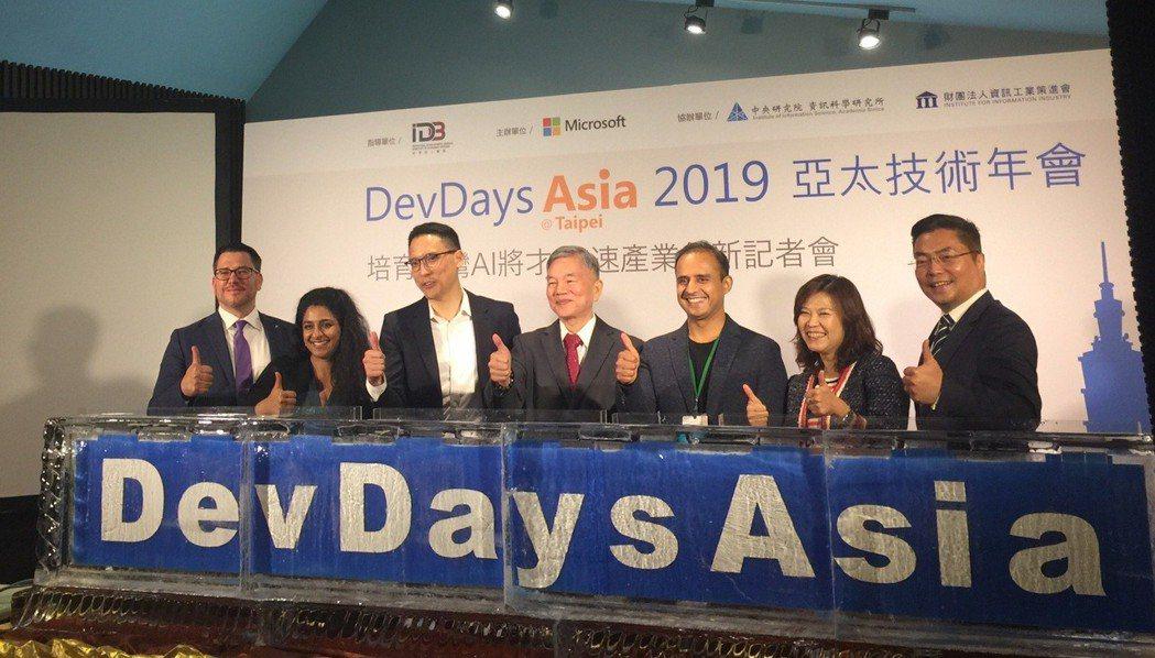 「DevDays Asia 2019亞太技術年會」於5月21日至23日,在中研院...