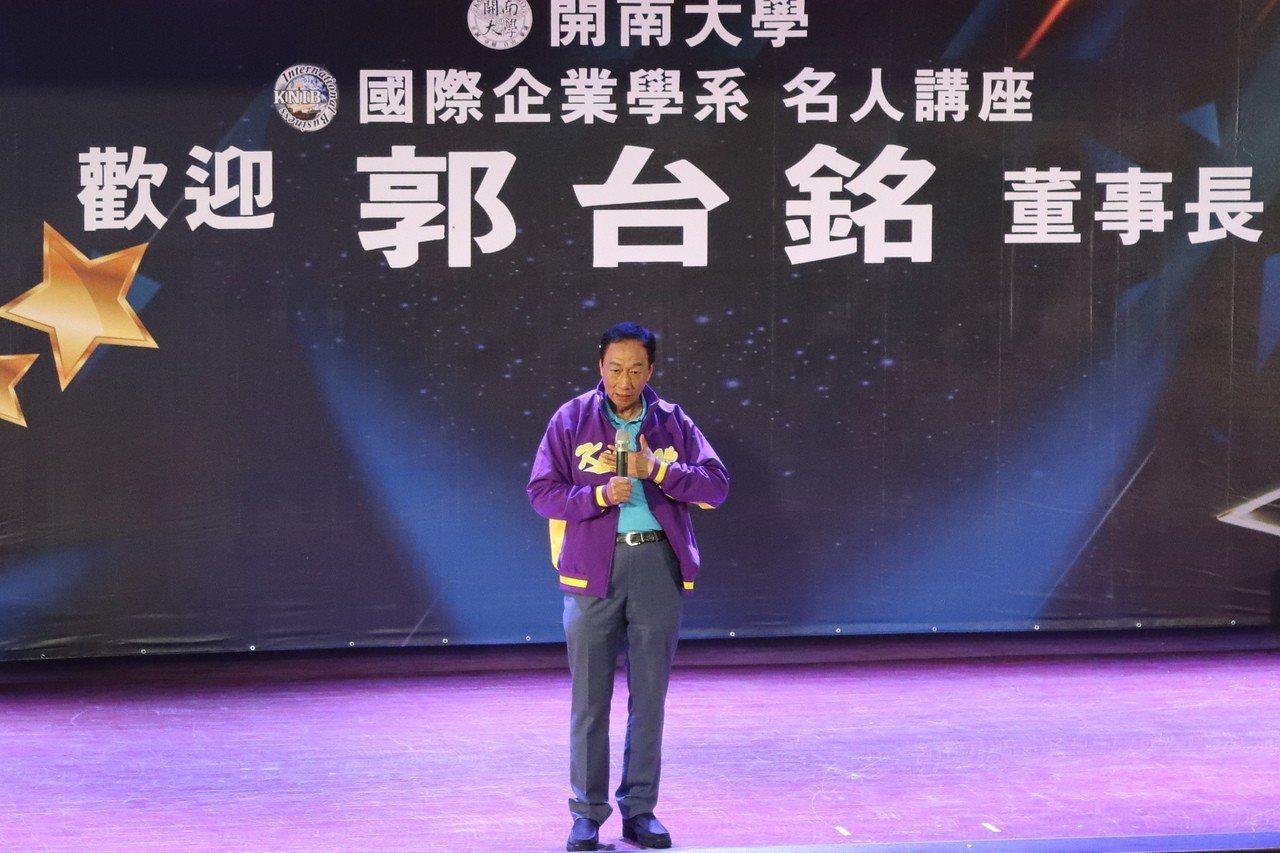 鴻海集團董事長郭台銘今日至桃園開南大學,以「郭台銘的過去、現在與未來」主題演講。...