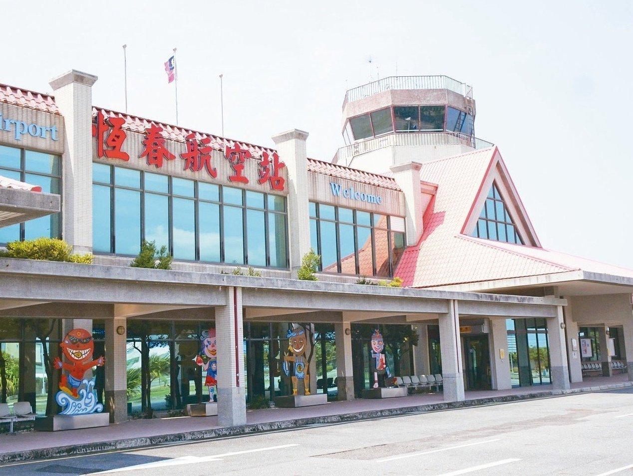 立榮公告停飛恆春航線後,恆春機場的未來受注目。 圖/聯合報系資料照片