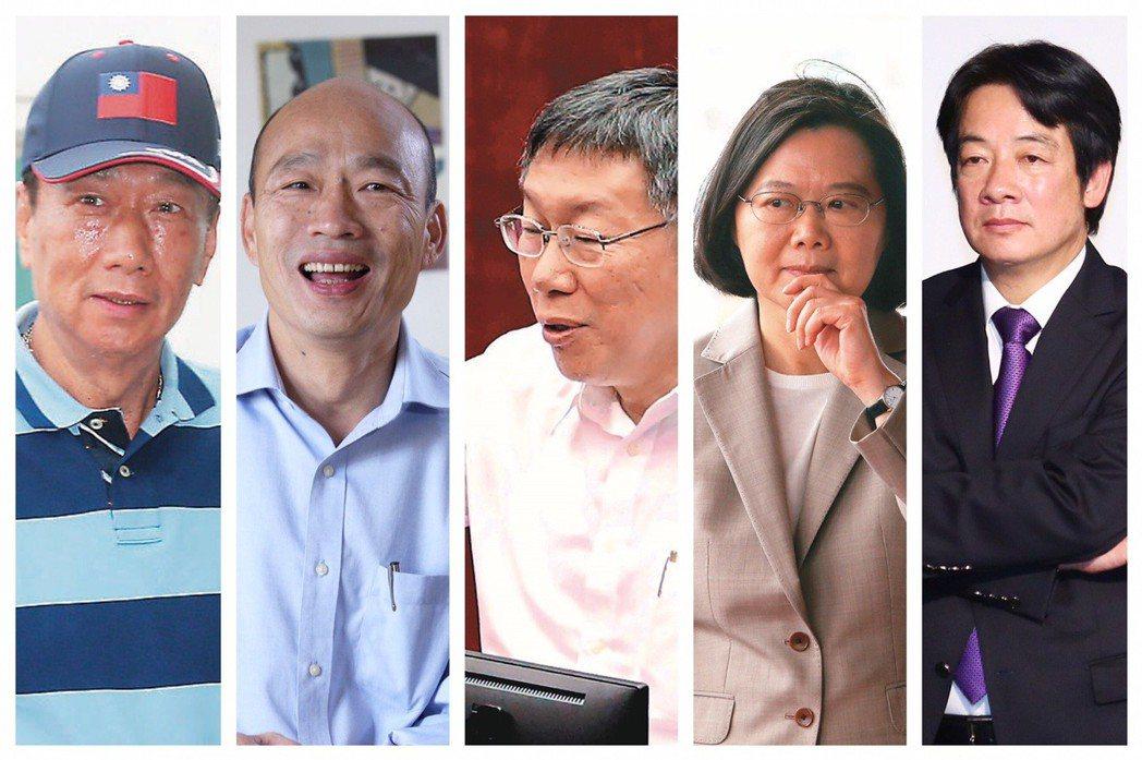 郭台銘(左起)、韓國瑜、柯文哲、蔡英文、賴清德。 圖/聯合報系資料照片