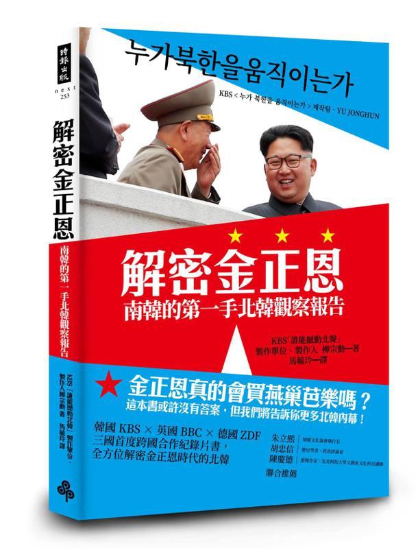 圖、文/時報出版《解密金正恩:南韓的第一手北韓觀察報告》