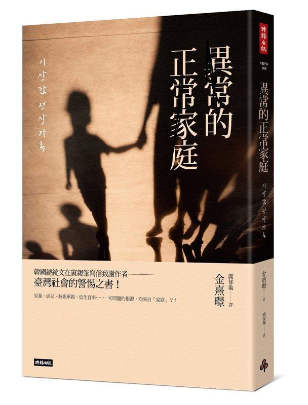 圖、文/時報出版《異常的正常家庭:家暴、虐兒、單親、棄養、低生育率……一切問題的根源均來自「家庭」?!》