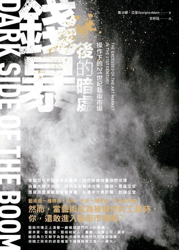 圖、文/典藏藝術家庭《錢暴後的暗處:操作下的21世紀藝術市場》