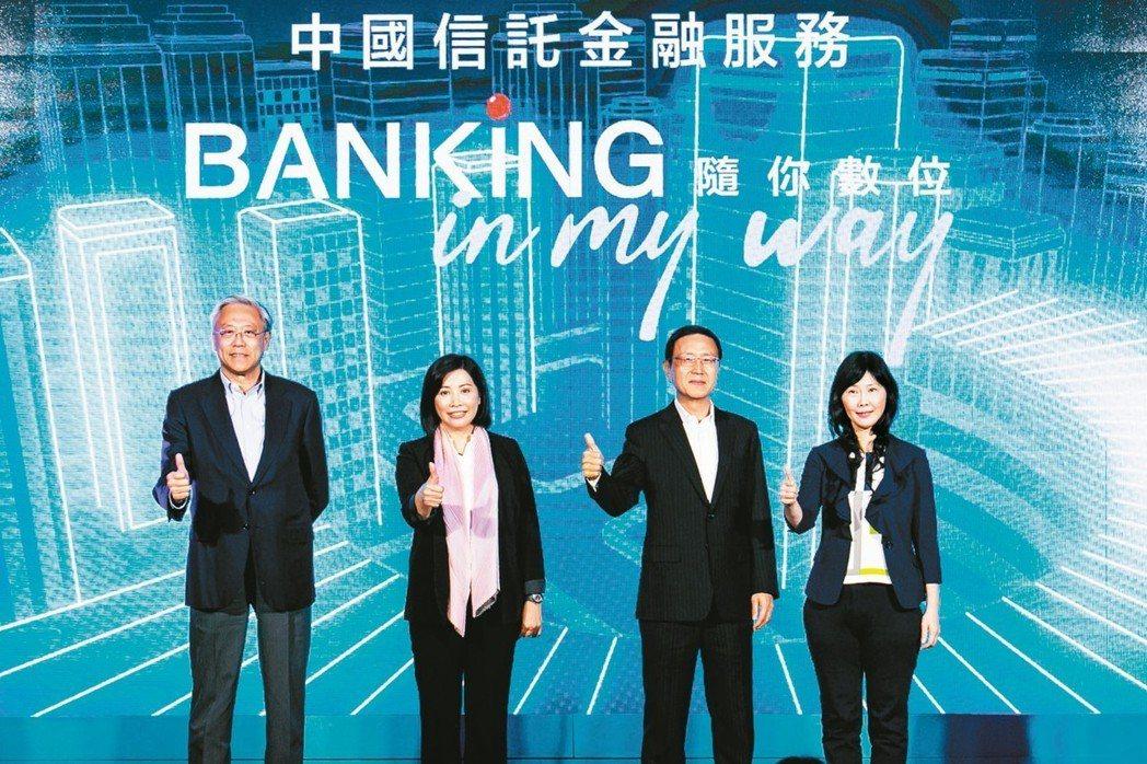 中信銀行昨(21)日舉辦「Banking in My Way 隨你數位」記者會,...