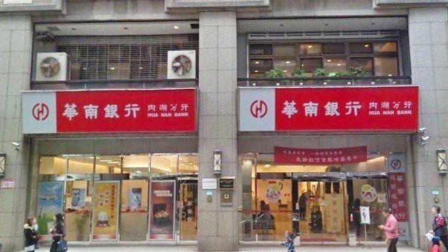 華南銀行內湖分行。 取自Google map定位。