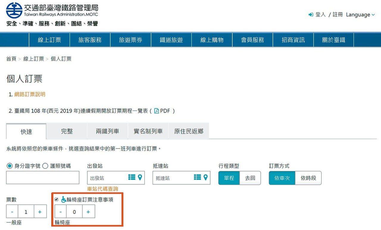 台鐵第四代票務系統17日再增加「輪椅訂票區」,是網頁版頁面首度有這功能。圖/取自...