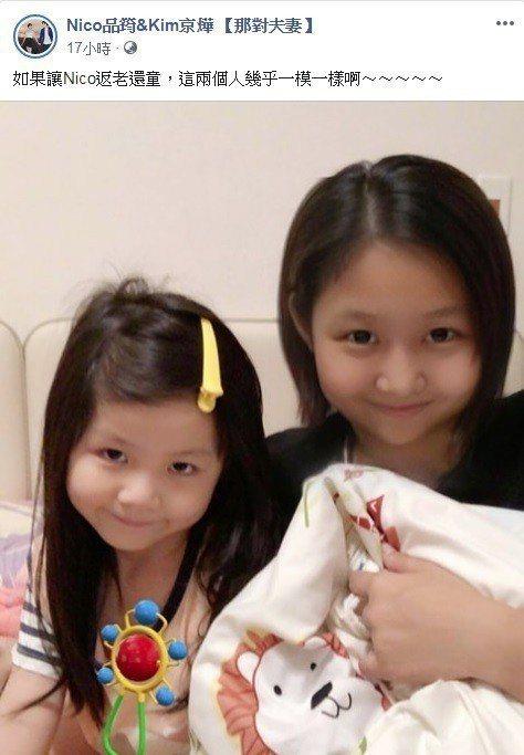 妮妮跟童顏化的媽媽Nico一模一樣。圖/擷自那對夫妻臉書