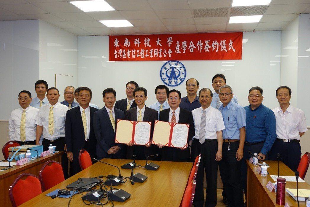 東南科大與台灣區電信工程工業同業公會簽訂「產學合作意向書」,未來雙方將就產業技術...