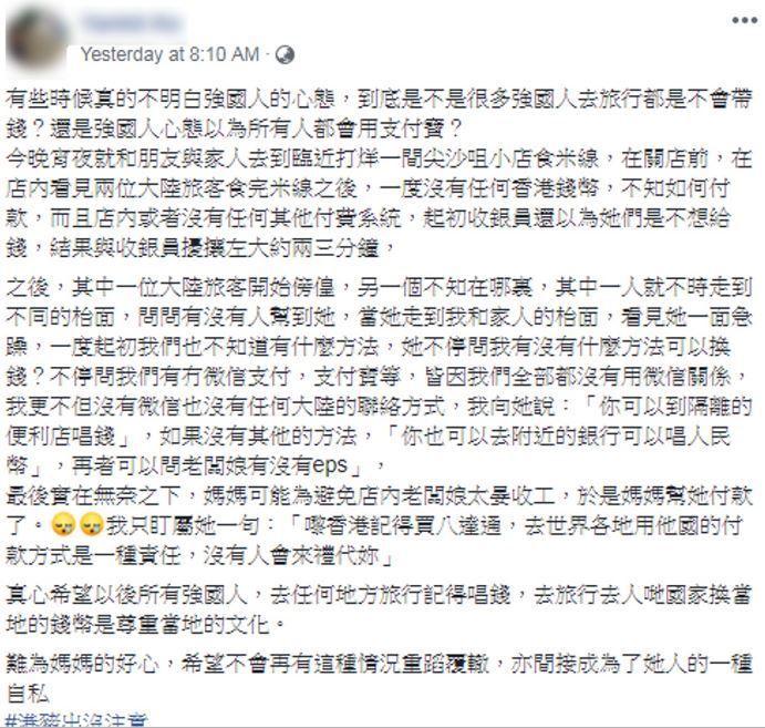 有網民在facebook表示,遇到兩位內地遊客在尖沙嘴一間米線店吃飯後,發現自己...
