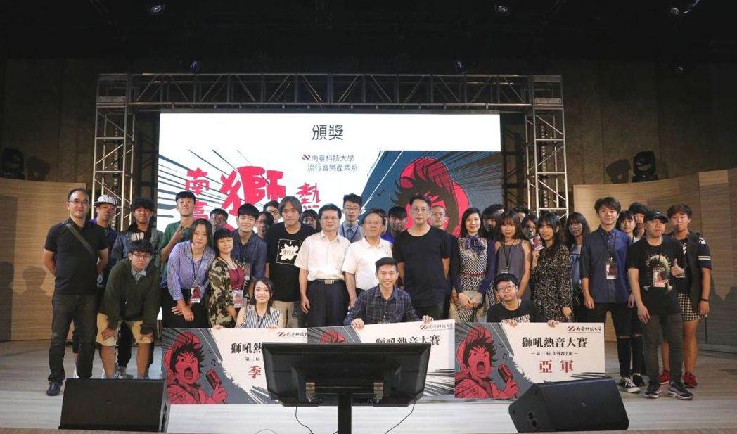 南臺獅吼熱音大賽廣獲全國高中職音樂新生代的關注。 南臺科大/提供
