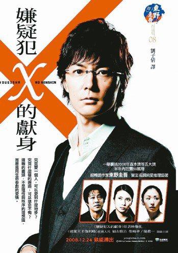 2011年由日本明星福山雅治主演的電影《嫌疑犯X的獻身》,將日本推理作家東野圭吾...